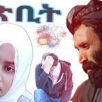 List of best new Eritrean movies to watch
